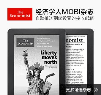 经济学人电子杂志推送服务