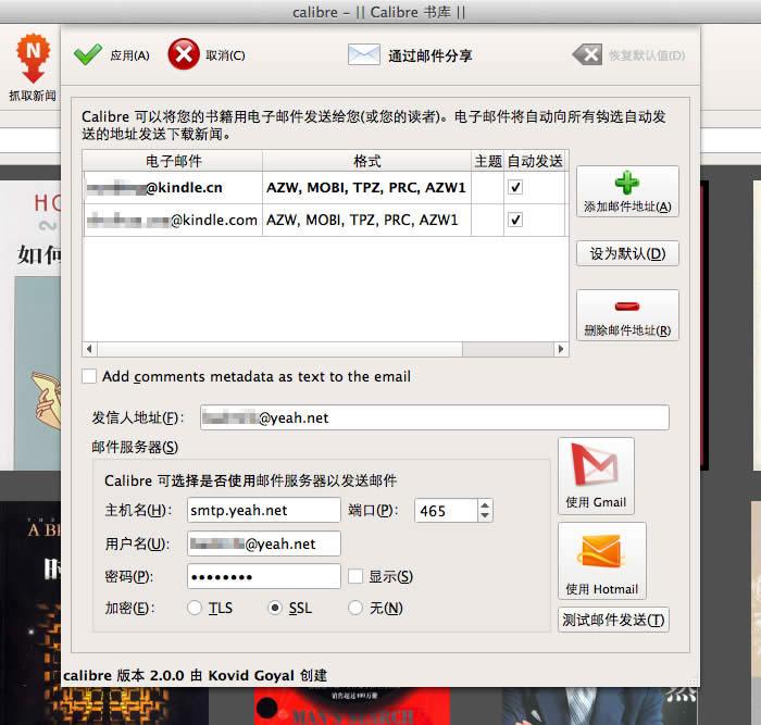 《Calibre 使用教程之邮件一键推送电子书》