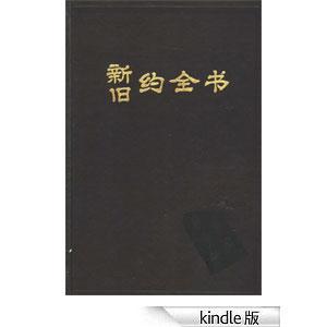 bible_cnv