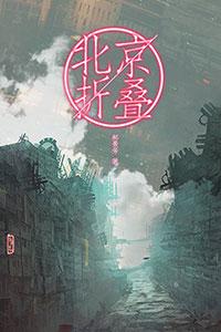 [每周一书]《北京折叠》一则阶层固化的社会寓言
