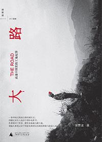 [每周一书]《大路》高速中国里的工地纪事