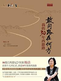 [每周一书]《敢问路在何方》杨洁的 30 年西游路
