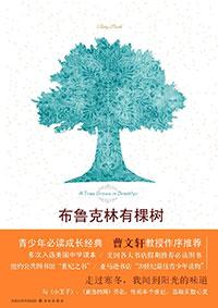 [每周一书] 有关成长和尊严《布鲁克林有棵树》