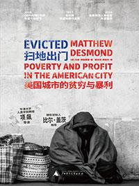 [每周一书]《扫地出门》美国城市的贫穷与暴利