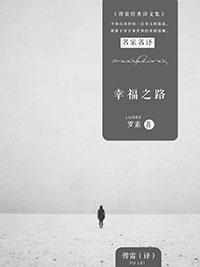 [每周一书]《幸福之路》献给普通人的幸福之方