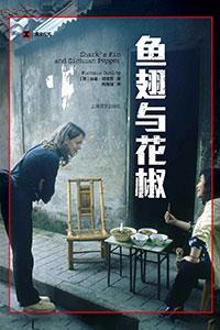 [每周一书] 《鱼翅与花椒》英国女孩的中国菜之旅
