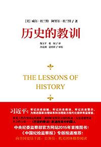 [每周一书]《历史的教训》人类的活动是否有规律?