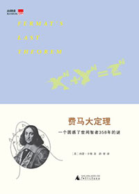 [每周一书]《费马大定理》像小说一样有趣的数学史