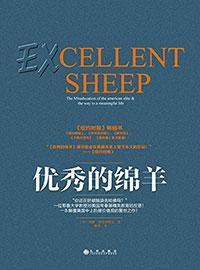 [每周一书]《优秀的绵羊》精英教育的劣势