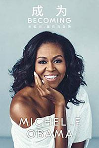 [每周一书]《成为》米歇尔·奥巴马自传