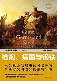[每周一书]《枪炮、病菌与钢铁》论民族差异的起源