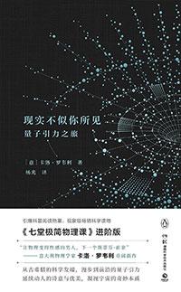 [每周一书]《现实不似你所见》量子引力科普之旅