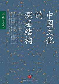 [每周一书] 理性批判《中国文化的深层结构》
