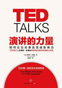 [每周一书]《演讲的力量》如何提高公众表达的能力?
