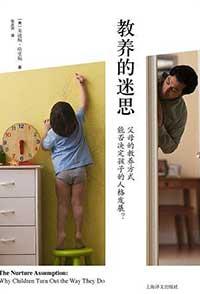 [每周一书] 借《教养的迷思》反思传统教育观念