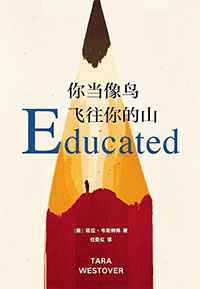 [每周一书]《你当像鸟飞往你的山》一个关于教育的故事