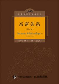 [每周一书] 百科全书式的两性心理学专著《亲密关系》