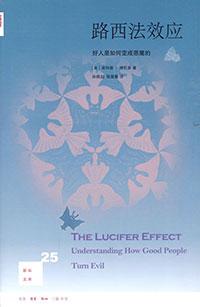 [每周一书]《路西法效应》好人是如何变成恶魔的?