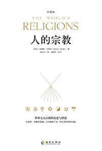 [每周一书]《人的宗教》世界七大宗教的历史和智慧