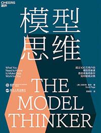 [每周一书] 利用《模型思维》解决工作生活难题