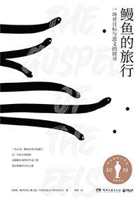 [每周一书]《鳗鱼的旅行》一场关于鳗鱼和父亲的旅程