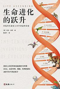 [每周一书]《生命进化的跃升》我是谁我从哪里来?