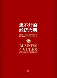 [每周一书]《逃不开的经济周期》历史,理论与投资